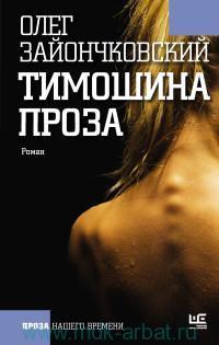 Тимошина проза : роман, рассказы