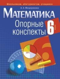 Математика : опорные конспекты : 6-й класс