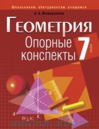 Геометрия : опорные конспекты : 7-й класс
