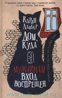 Дом, куда мужчинам вход воспрещен : роман