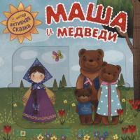 Маша и медведи : интерактивная сказка