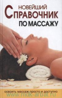 Новейший справочник по массажу