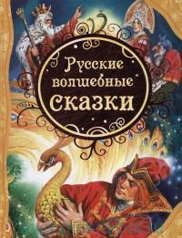 Русские волшебные сказки : сказки : в обработке М. Булатова, А. Платонова, А. Афанасьева