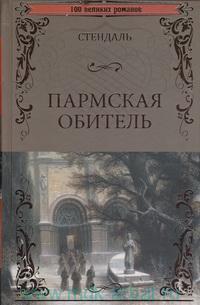 Пармская обитель : роман