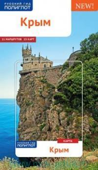 Крым : путеводитель : 11 маршрутов, 13 карт