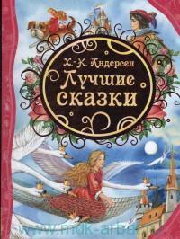 Лучшие сказки : пересказ Т. Габбе, А. Любарской