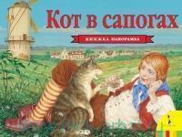 Кот в сапогах : по мотивам сказки Ш. Перро : текст в обработке И. Б. Шустовой