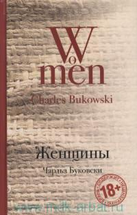 Женщины : роман