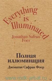 Полная иллюминация : роман