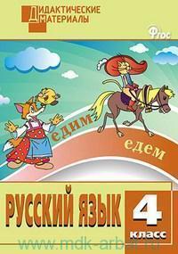 Русский язык : 4-й класс : разноуровневые задания (соответствует ФГОС)