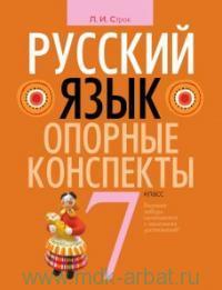 Русский язык . 7-й класс : опорные конспекты