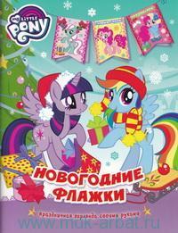 Мой маленький пони : новогодние флажки