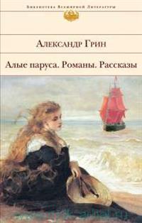 Алые паруса : романы, рассказы