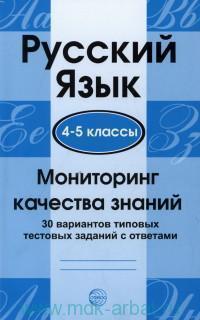 Русский язык : 4-5-й классы : мониторинг качества знаний : 30 вариантов типовых тестовых заданий с ответами