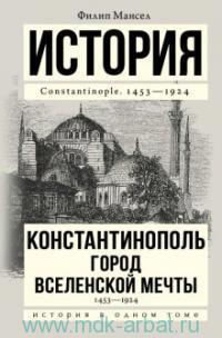 Константинополь, 1453-1924