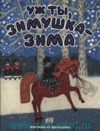 Уж ты, зимушка-зима : сборник : для детей 2-5 лет
