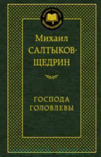 Господа Головлевы : роман, сказки