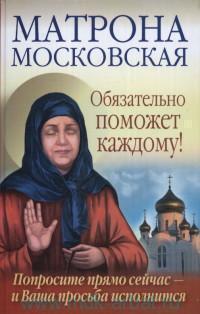 Матрона Московская обязательно поможет каждому! Попросите прямо сейчас - и Ваша просьба исполнится