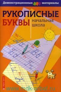 Рукописные буквы русского алфавита : демонстрационный материал для начальной школы
