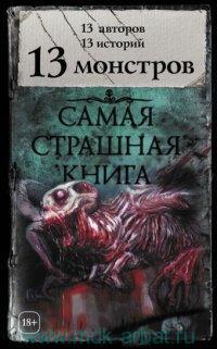 13 монстров : сборник рассказов
