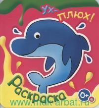 Дельфин : раскраска для самых маленьких ручек