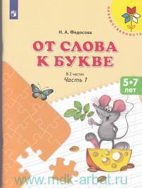 От слова к букве : пособие для детей 5-7 лет. В 2 ч. Ч.1