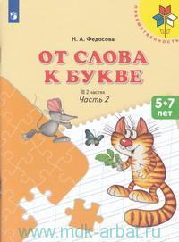 От слова к букве : пособие для детей 5-7 лет. В 2 ч. Ч.2