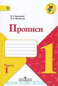 Прописи : 1-й класс : учебное пособие для общеобразовательных организаций. В 4 ч. Ч.1 (ФГОС)