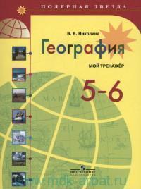География. Мой тренажёр : 5-6-й классы : учебное пособие для общеобразовательных организаций