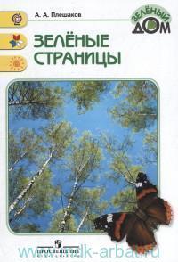 Зеленые страницы : книга для учащихся начальных классов (ФГОС)