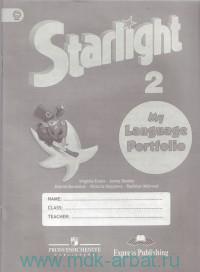 Английский язык : 2-й класс : языковой портфель : учебное пособие для общеобразовательных организаций и школ с углубленным изучением английского языка = Starlight 2 : My Language  Portfolio (ФГОС)