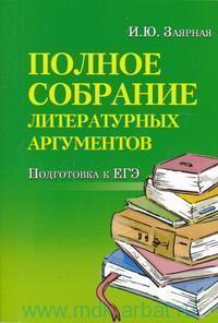 Полное собрание литературных аргументов : подготовка к ЕГЭ