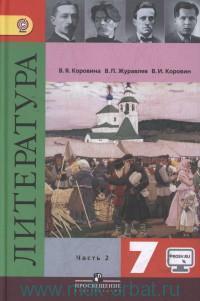Литература : 7-й класс : учебник для общеобразовательных организаций. В 2 ч. Ч.2 (ФГОС)