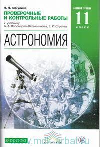 Астрономия : 11-й класс : проверочные и конторольные работы : к учебнику Б. А. Воронцова-Вельяминова, Е. К. Страута : базовый уровень (Вертикаль)