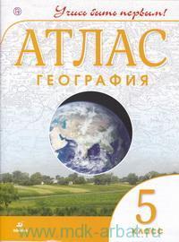 География : 5-й класс : атлас (ФГОС)