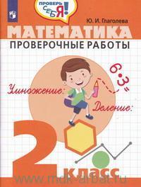 Математика : 2-й класс : проверочные работы : учебное пособие для общеобразовательных организаций
