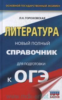 Литература : Новый полный справочник для подготовки к ОГЭ