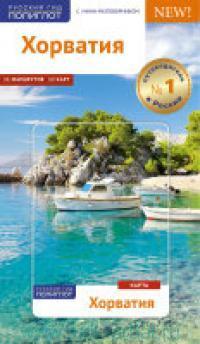 Хорватия : путеводитель : 11 маршрутов, 12 карт : с мини-разговорником
