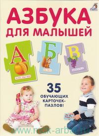 Азбука для малышей : 35 игровых обучающих карточек-пазлов