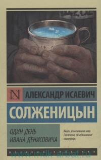 Один день Ивана Денисовича : сборник рассказов