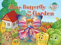 Alinе-Butterfly in the Garden = Бабочка Алина в огороде
