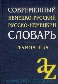 Современный немецко-русский, русско-немецкий словарь. Грамматика : 15 000 слов