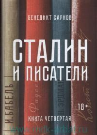 Сталин и писатели. Кн.4