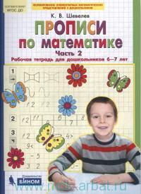Прописи по математике. Ч.2 : рабочая тетрадь для дошкольников 6-7 лет (соответствует ФГОС ДО)