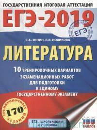 ЕГЭ-2019 : Литература : 10 тренировочных вариантов экзаменационных работ для подготовки к единому государственному экзамену