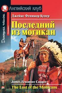 Последний из могикан : для начинающих = The Last of the Mohicans : Elementary