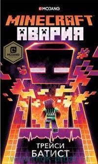 Minecraft : авария