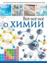 Всё-всё-всё о химии