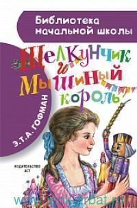 Щелкунчик и Мышиный король : сказка : пересказ Л. Яхнина
