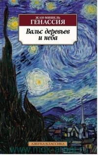 Вальс деревьев и неба : роман